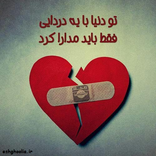 یه قلب پراز درد....A Heart Full Of Pain